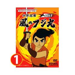 少年忍者風のフジ丸 DVD-BOX1