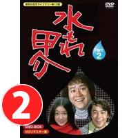 「水もれ甲介」 DVD-BOX【Part2】