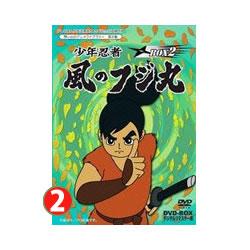 少年忍者風のフジ丸 DVD-BOX2