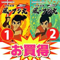 【少年忍者風のフジ丸 DVD-BOX 2巻セット】