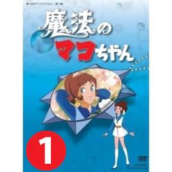 魔法のマコちゃん DVD-BOX 【Part1】♪