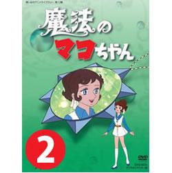 魔法のマコちゃん DVD-BOX 【Part2】♪