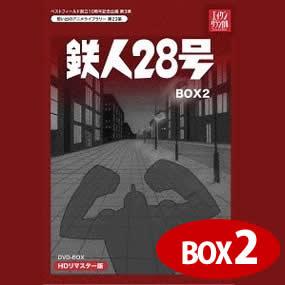 鉄人28号 DVD-BOX BOX2