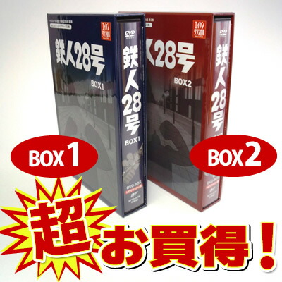 鉄人28号 DVD-BOX BOX1&BOX2