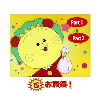 コジコジ DVD-BOX Part1&Part2お得な2巻セット