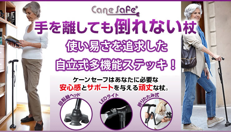 ケーン セーフ Cane Safe