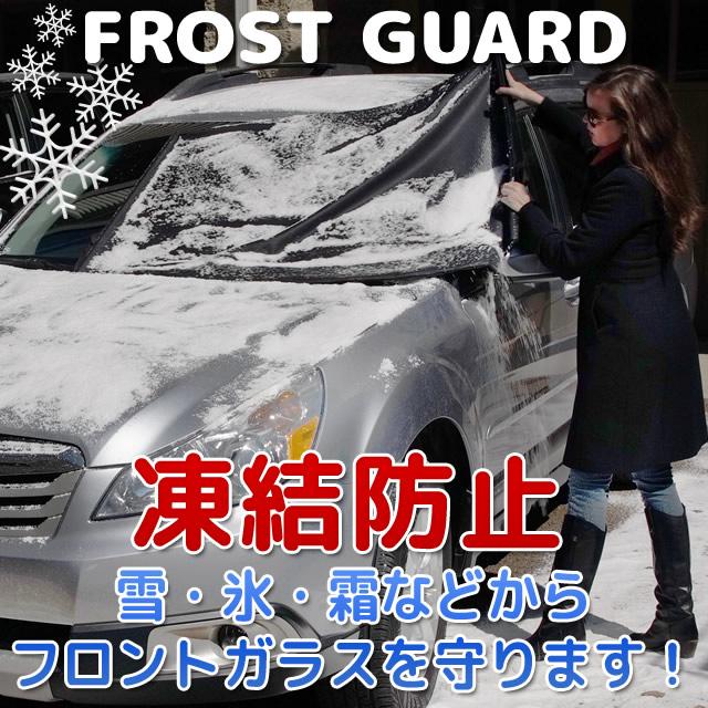 フロストガード【FROST GUARD】フロントガラスカバー