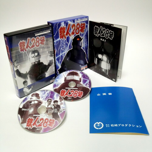 鉄人28号 実写版 HDリマスター DVD-BOX ベストフィールド創立10周年記念企画第8弾 甦るヒーローライブラリー 第11集
