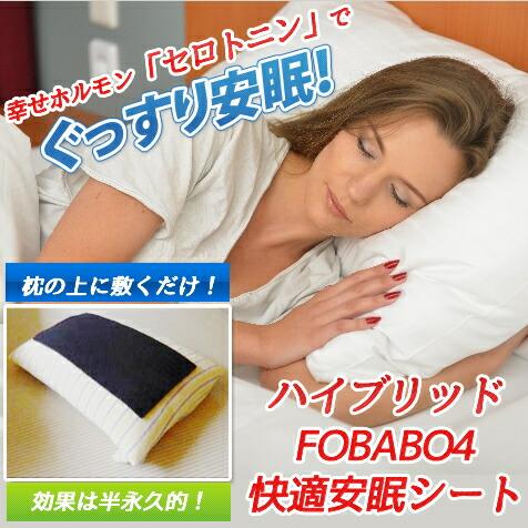 ハイブリッドFOBABO4 快適安眠シート