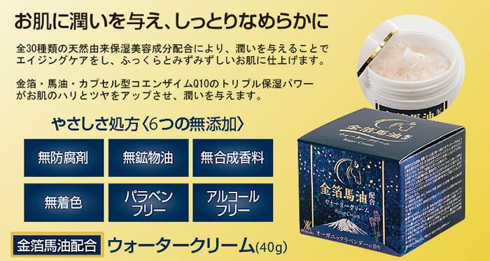 北川金箔馬油配合 保湿クリーム (オーガニックラベンダーの香り)