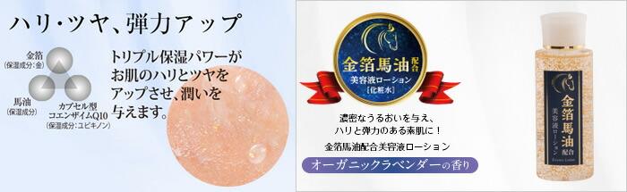 北川金箔馬油配合 美容液ローション 化粧水 (オーガニックラベンダーの香り)