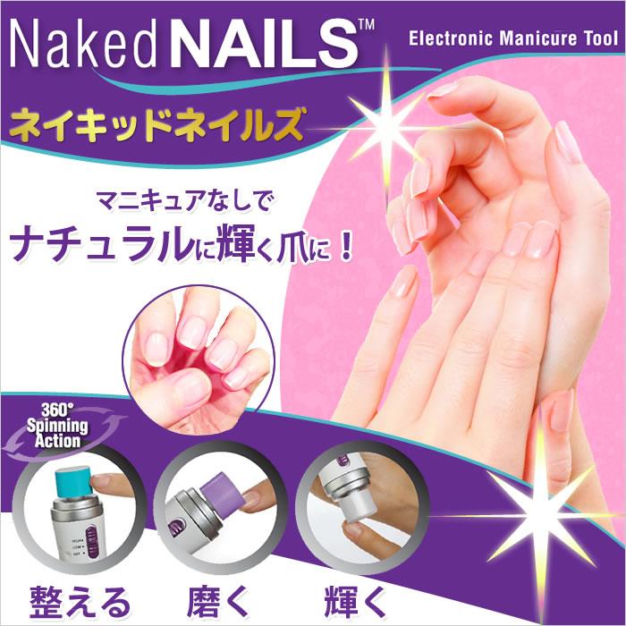 ネイキッドネイルズ (Naked Nails)