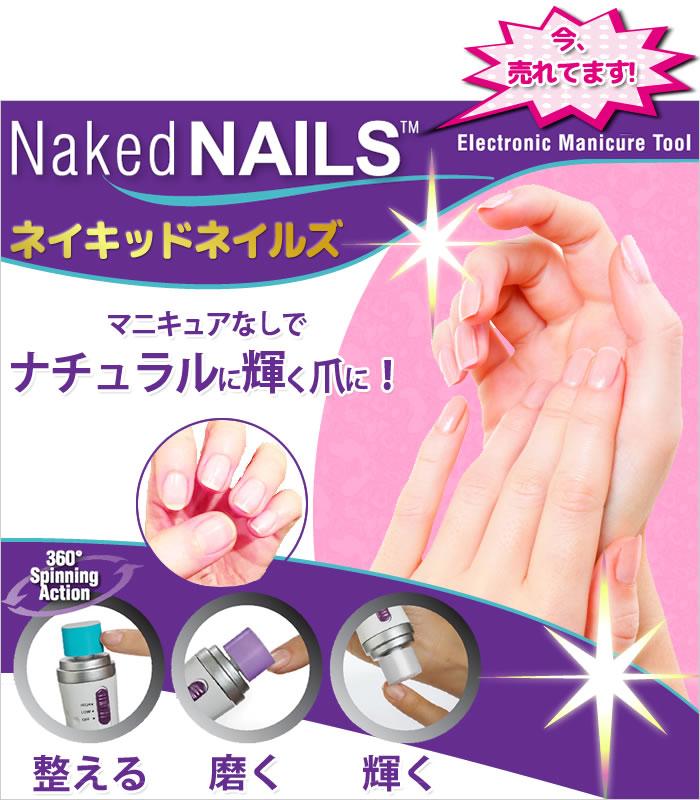 ネイキッドネイルズ(Naked Nails)メンズも綺麗な爪を。