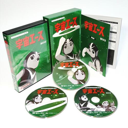 宇宙エース HDリマスター DVD-BOX BOX2 想い出のアニメライブラリー 第47集