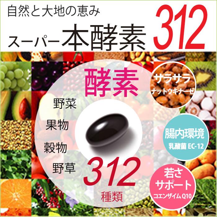 スーパー本酵素312