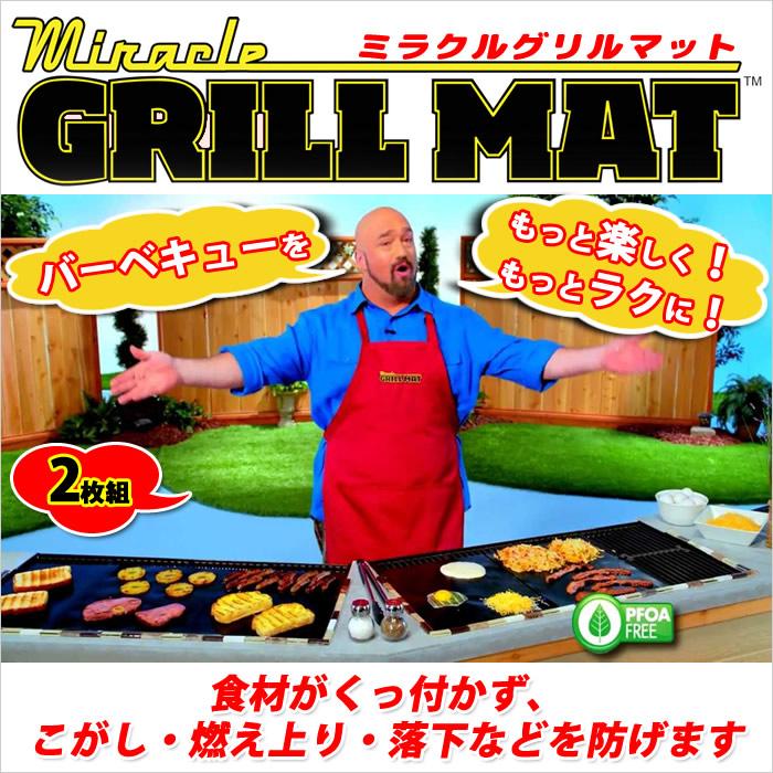 ミラクルグリルマット(Miracle Grill Mat)