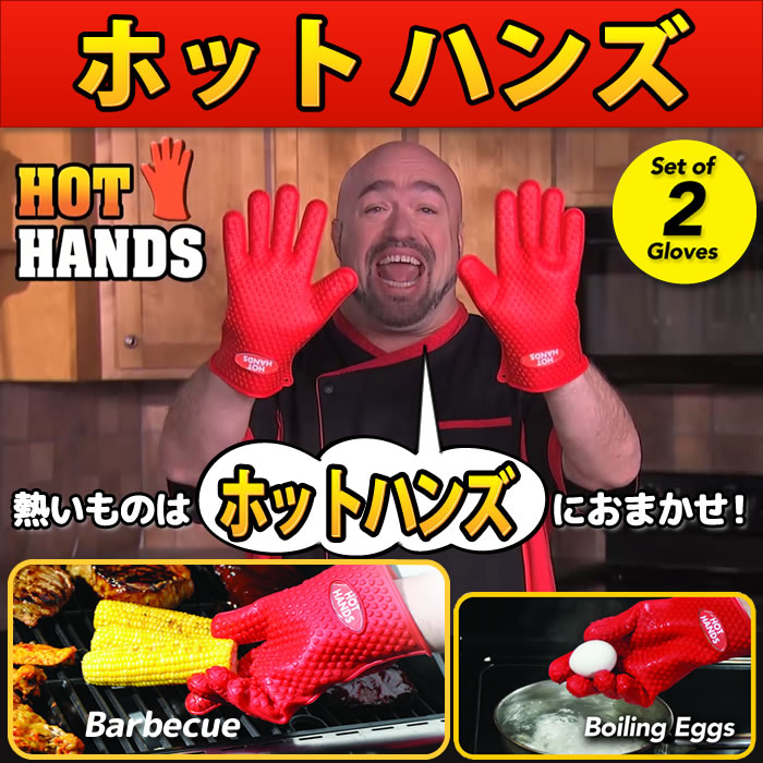 ホットハンズ Hot Hands