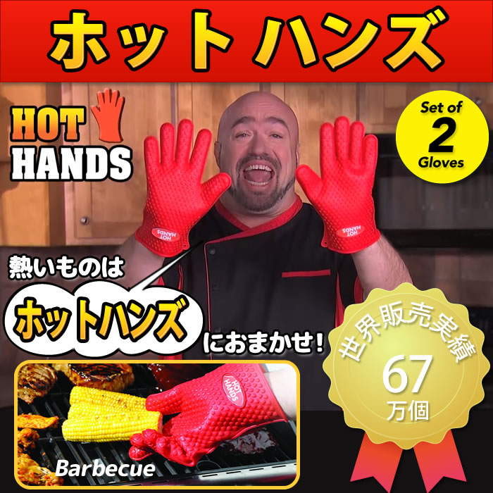 HOT HANDS (ホットハンズ) シリコングローブ 耐熱 丈夫