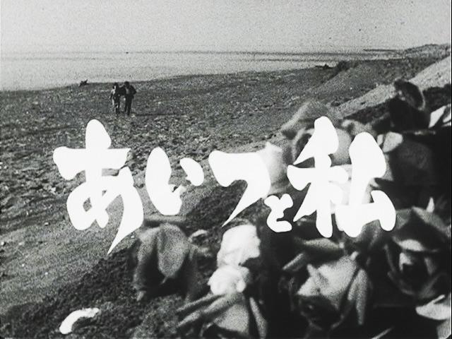 あいつと私 DVD-BOX デジタルリマスター版 昭和の名作ライブラリー 第24集