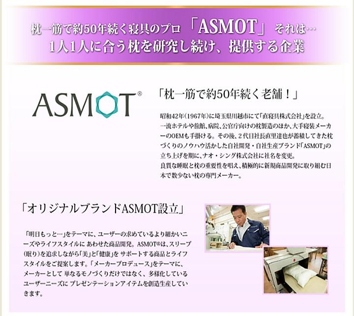 【スリープマージピロー】 ASMOT×クラボウ