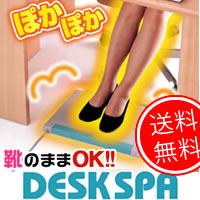 温波式足温器 デスクスパ DS-3