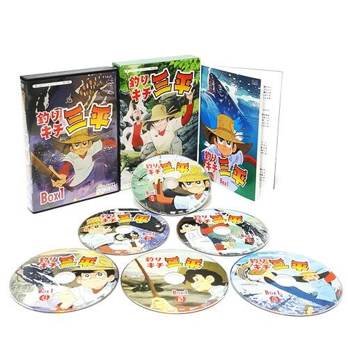 釣りキチ三平 DVD‐BOX デジタルリマスター版 BOX1 想い出のアニメライブラリー 第65集