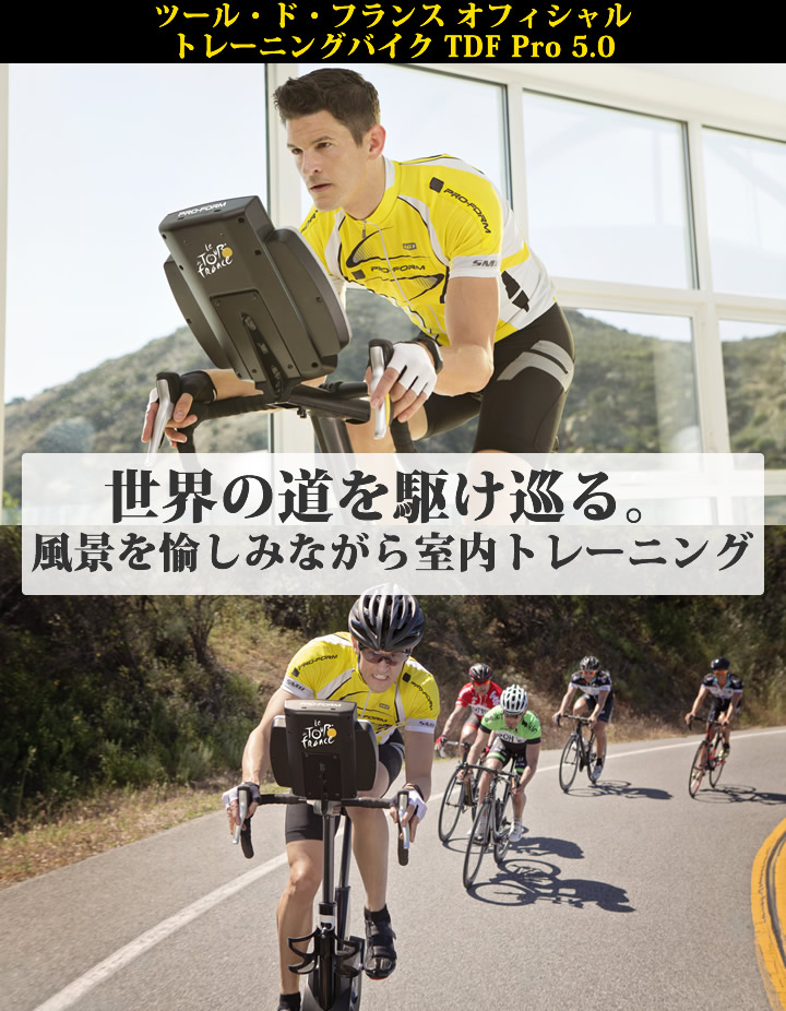 PRO-FORMツール・ド・フランス オフィシャルトレーニングバイクがさらに進化して登場
