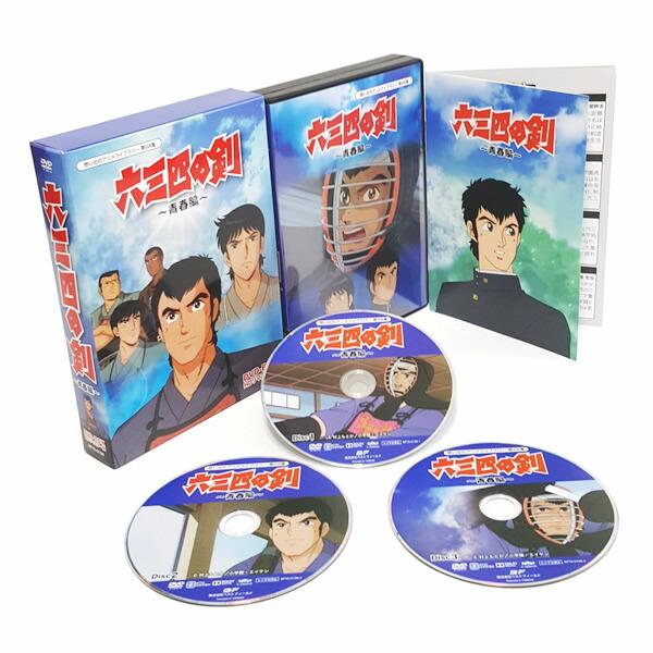 六三四の剣 青年編 DVD-BOX HDリマスター版