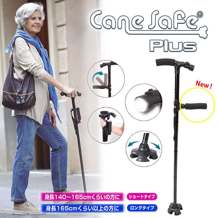 ケーンセーフプラス 軽量折り畳み式、倒れない杖い補助ハンドル付きタイプが新登場!CaneSafePlus