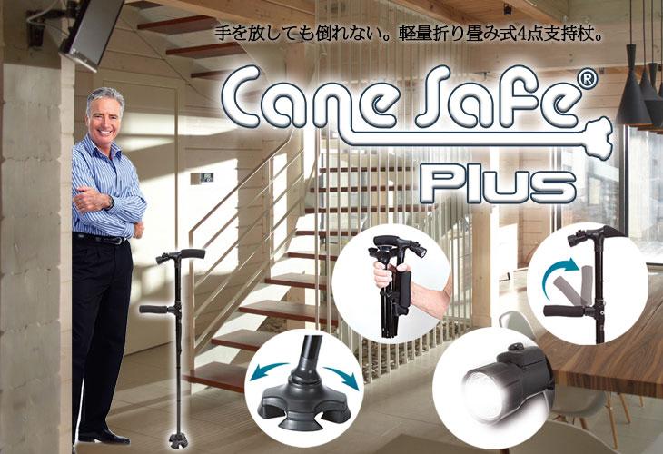 ケーンセーフプラス 軽量折り畳み式、倒れない杖に補助ハンドル付きタイプが新登場!CaneSafePlus