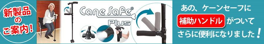 ケーン セーフ プラス  【Cane Safe Plus】軽量折り畳み式、倒れない杖ケーンセーフに補助ハンドル付きタイプが新登場!