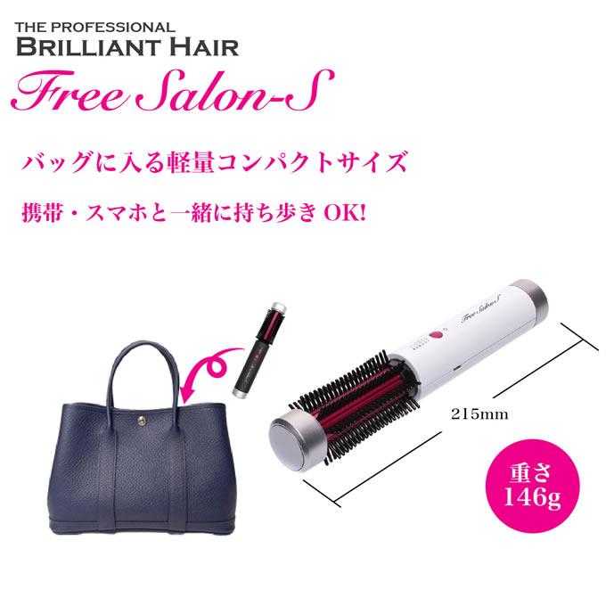 コードレスヘアロールブラシ Free Salon-S