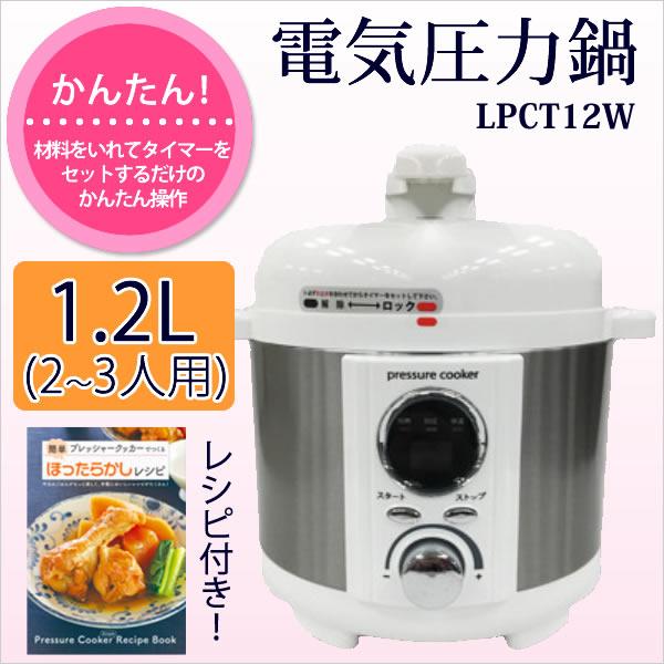 電気圧力鍋 1.2L【LPCT12W】