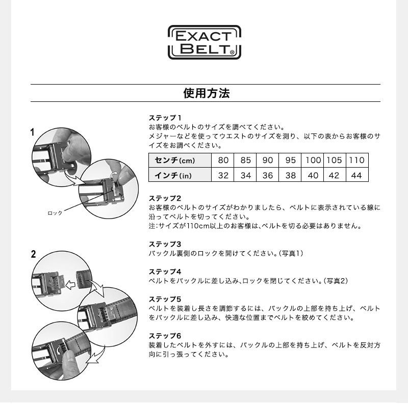 イグザクトベルト 黒+茶2本セット 男性用 イーチャンス