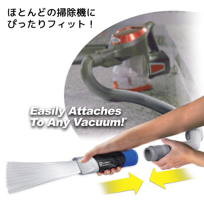 ダストダディ Dust Daddy(掃除機用万能アタッチメント ノズル)