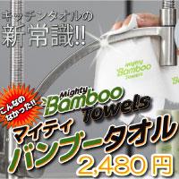 洗える抗菌竹タオル バンブータオル