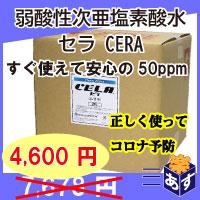 弱酸性次亜塩素酸水 セラ CERA
