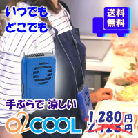 O2COOL ネックレスファン