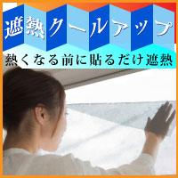 窓に貼るだけ遮熱シート