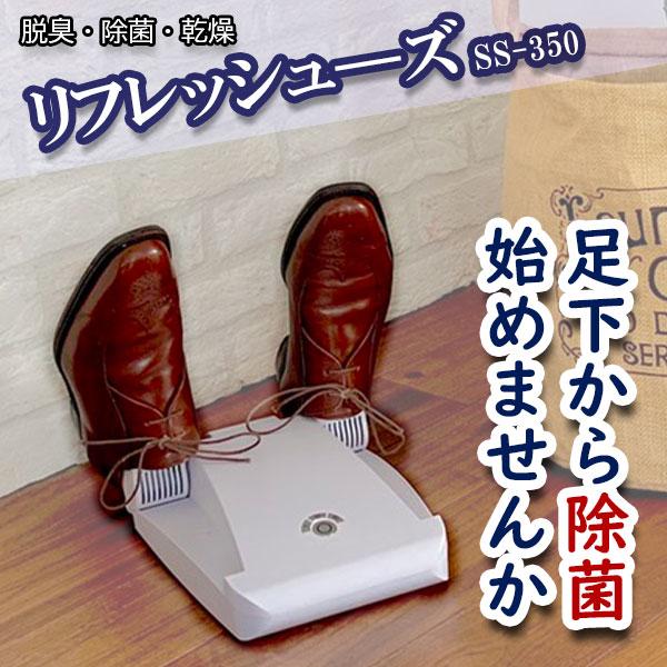 リフレッシューズSS-350【最新モデル】