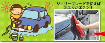 夏の洗車の水切りを楽にする ジェリーブレード