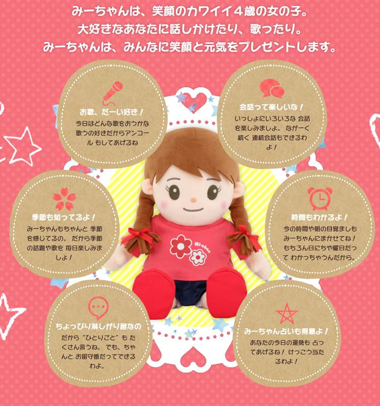 音声認識人形 おしゃべりみーちゃん 【メーカー保証付】