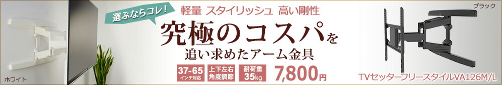 TVセッターフリースタイルVA126Mサイズが7,800円