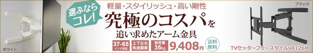 TVセッターフリースタイルVA126Mサイズ9,408円円
