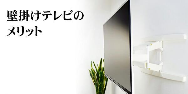 壁掛けテレビ金具と白い部屋。美しいテレビ壁掛けの部屋