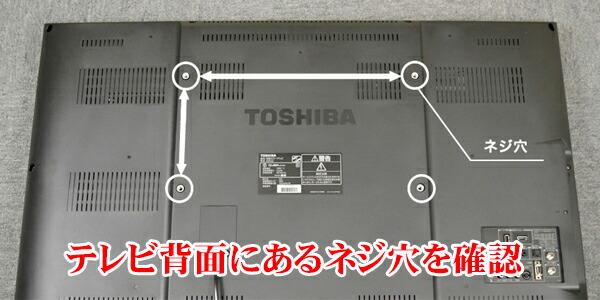 VESA規格なら壁掛けテレビが出来る。VESA規格の一例を紹介