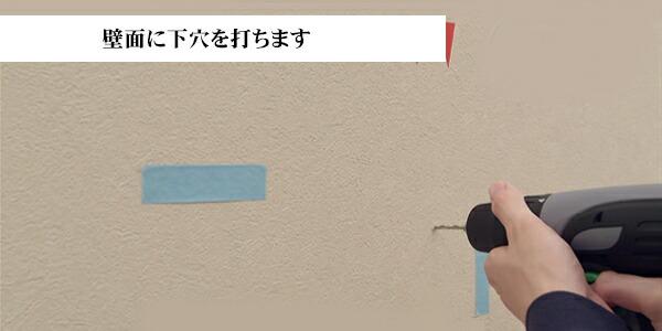 壁面ボルトの本打ちを行いテレビ金具を固定します