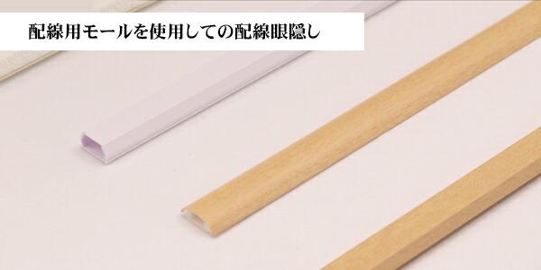 モールは太さによって、中に隠せる配線の本数を調整できます
