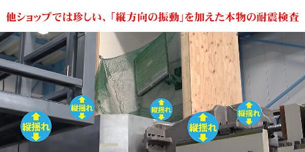 縦方向の振動を加えた本格的な耐震検査を行ったテレビ壁掛け金具