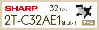 SHARP 2T-C32AE1